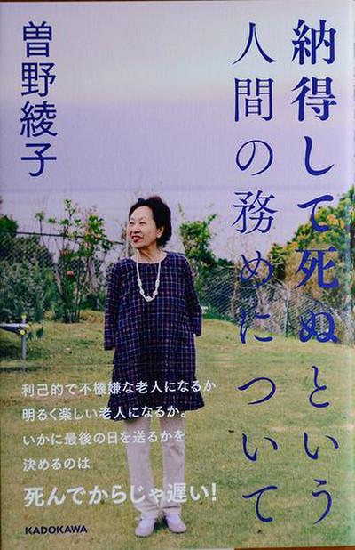 曽野綾子『納得して死ぬという人間の務めについて』(KADOKAWA ...
